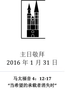 Chinesische Predigt Jan 2016